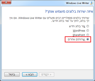 ג'ומלה Windows Live Writer