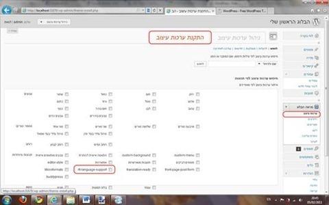 וורדפרס תבנית בעברית