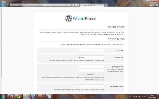 התקנת וורדפרס IIS