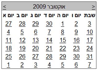 ASPNET - פקד Calendar