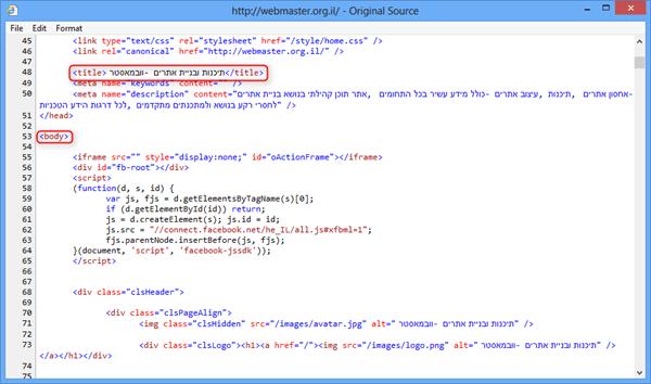 מדריך HTML