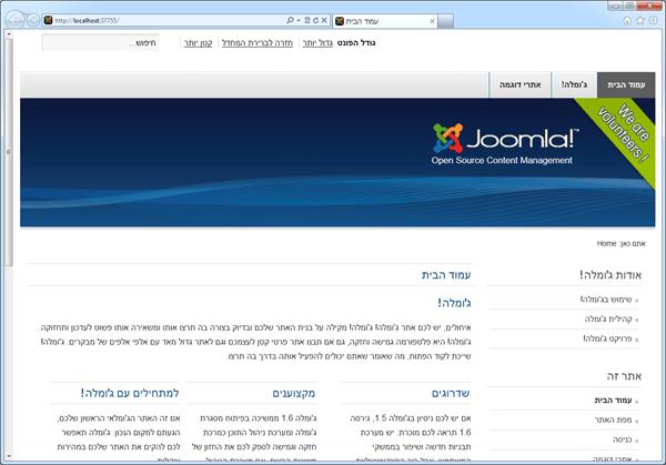 מדריך ג'ומלה - הכירות עם ממשק הניהול ושינוי סיסמת מנהל האתר