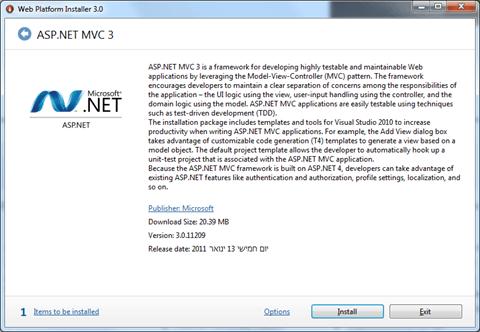מדריך ASP.NET MVC 3