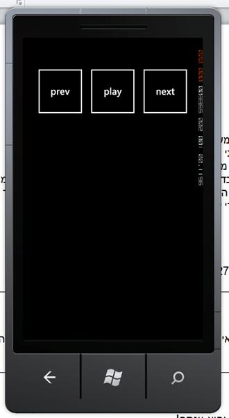 מדריך Windows Phone – השמעת מוזיקה ברקע