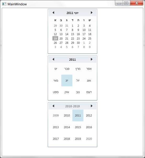 מדריך WPF – פקדי תאריכים
