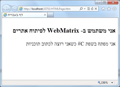 מדריך HTML - עברית