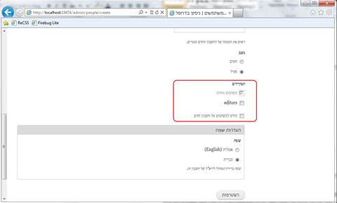 הגדרה חדשה בטופס יצירת משתמש חדש