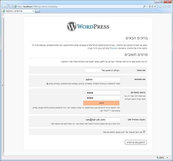 מדריך וורדפרס התקנת WordPress בעברית